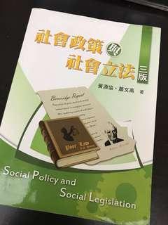 🚚 社會政策與社會立法(三版)