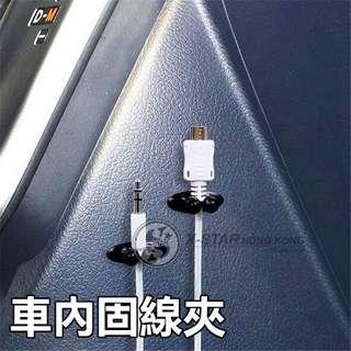 1634059 車內 固線夾 佈線用 整理 8個裝 Fixed clamp