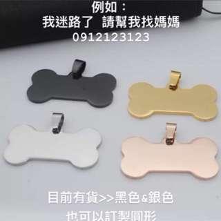 🚚 客製化鑰匙圈/寵物吊牌/友情紀念/畢業禮物