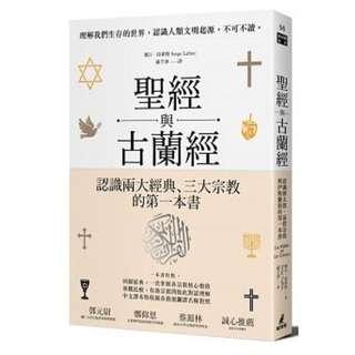 (省$23)<20170309 出版 8折訂購台版新書>聖經與古蘭經:認識猶太教、基督宗教與伊斯蘭教的第一本書, 原價 $117, 特價$94