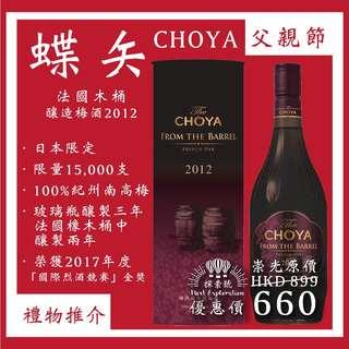 Choya 蝶矢 法國橡木桶熟成梅酒