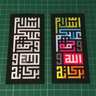 Assalaamu'alaikum wa Rahmatullahi wa Barakaatuh - kufi stickers. 122 x 56 mm