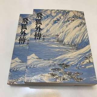 🚚 金庸 飛狐外傳全集/遠流/平裝/一套2️⃣冊/ㄤ