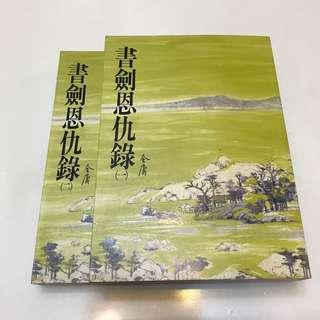 🚚 金庸 書劍恩仇錄全集/遠流/平裝/一套2️⃣冊