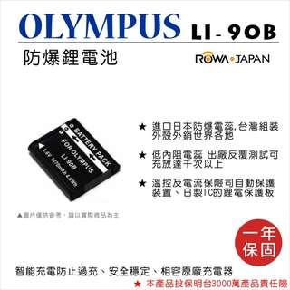 樂華 FOR Olympus LI-90B 相機電池 鋰電池 防爆 原廠充電器可充 保固一年