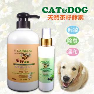 CAT&DOG 天然茶籽酵素精油沐浴乳(洋甘菊)+乾洗手噴霧150ml(青檸) 毛小孩必備 SGS認證 產地台灣