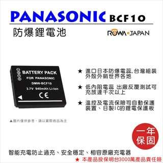 樂華 FOR 國際牌 BCF10 相機電池 鋰電池 防爆 原廠充電器可充 保固一年