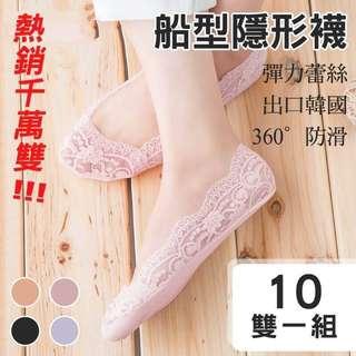 🚚 熱銷千萬雙 出口韓國非蝦品質 360度防滑復古蕾絲船型隱形襪(10雙/一組)