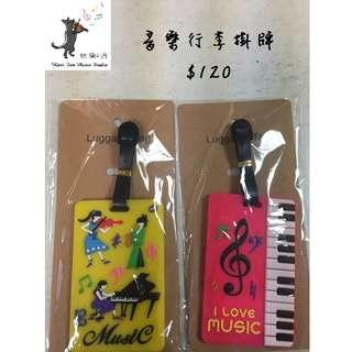 音樂與樂器造型行李箱掛牌