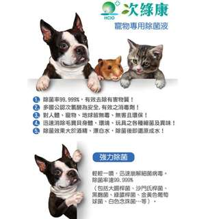 次綠康 寵物專用除菌清潔液 350ml/1入 SGS認證 環境抑菌除臭 無化學可安全用於寵物身上 貓狗毛小孩