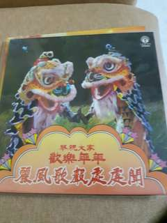 Chinese New year songs vinyl Lp