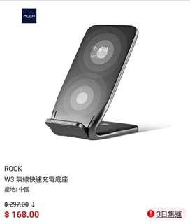 Rock W3 無線快速充電底座 10W
