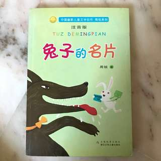 Chinese fiction for kids 兔子的名片