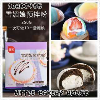 Bakery LBH00985 mochi powder 250g