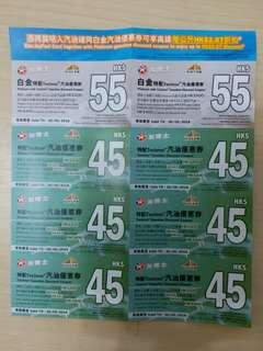 加德士 油券 Caltex gasoline coupon $380 (包郵)