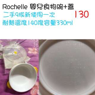 Richell嬰兒食物碗+蓋