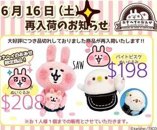 Kanahei 日本 梅田限定 打工兔 6月15號前付款優惠 粉紅兔兔 p助