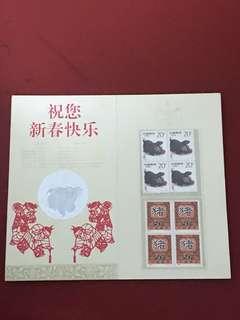 China Stamp- 1995-1 PZ-41 Folder
