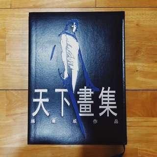 Storm Riders artbook 天下畫集 馬榮成作品 (hard cover)
