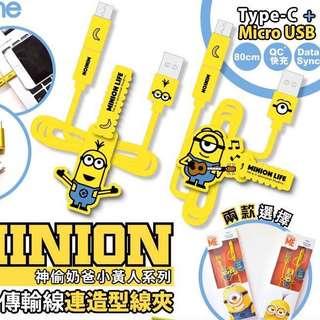 Ezone Minion 充電線