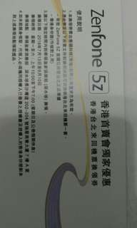 台灣來回機票(1張)