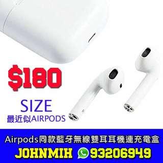 最新Airpods 同款 雙耳真無線藍芽耳機 連充電盒 Lightning充電 Wireless Bluetooth headphone portable Mini headset charger box