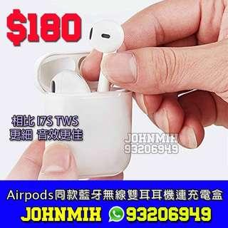 Airpods 同款最細 雙耳真無線藍芽耳機 連充電盒 Wireless Bluetooth headphone portable Mini headset charger box