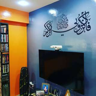Islamic Qur'an Decals سورة البقرة