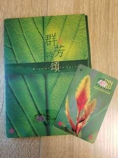 1996 群芳雅頌 地鐵紀念票