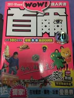 韓國首爾旅遊書