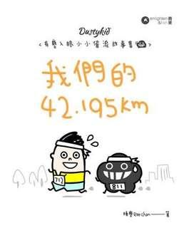 Dustkid故事集 - 《我們的42.195km》