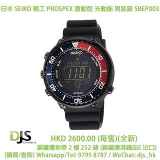 [DJS COMMERCE] 日本 SEIKO 精工PROSPEX 運動型光動能 男裝手錶SBEP003 全新日版原裝盒,💲售價:HKD 2600.00(一隻)