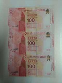 中銀百年紀念鈔,三連張+5單張