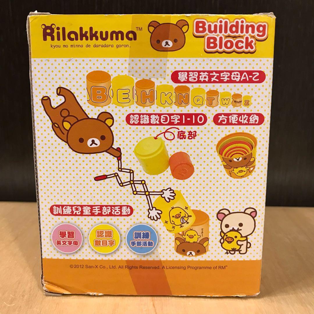 (清貨價)Rilakkuma 鬆弛熊 輕鬆小熊 玩具