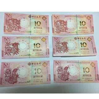 澳門 生肖 紀念鈔 六對 龍、蛇、馬、羊、猴、雞