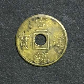 China 1908 - 11 Hsuan Tung Tung Pao Kwangtung Mint Ching Dynasty1644-1911