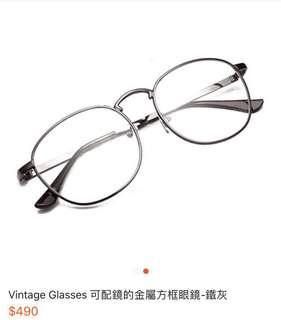 Vintage Glasses 金屬方框眼鏡✨