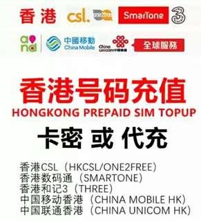 充值卷增值卡 refill sim card Three Recharge vocucher Hong Kong
