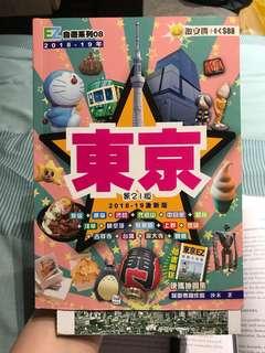 東京旅遊書 18-19年版