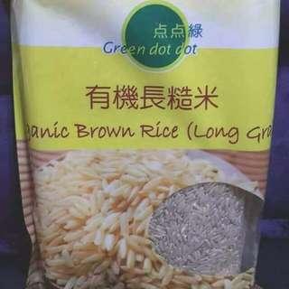 点点綠 點點綠 泰國 有機長糙米 1KG 全新正版 Green dot dot Organic Brown Rice $37/1,$72/2,$105/3