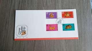 農曆生肖虎年(第二組)首日封