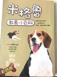 米格魯教養小百科 飼養狗狗教學