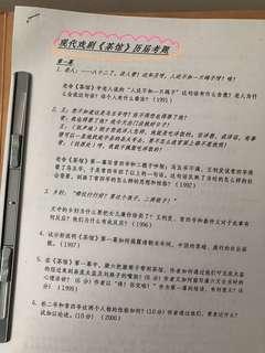 茶馆考题大全 JC junior college H2 cll Chinese language and literature 华文与文学 茶馆考题大全