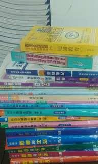 中學教科書
