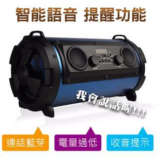 🚚 (特價)4.1藍芽智能巨獸級強震重音藍芽喇叭
