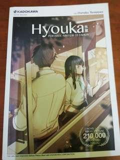 Hyouka (kadokawa novel)
