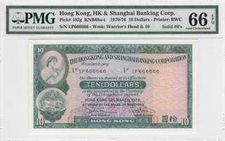 1976 滙豐銀行 $10 PMG 66 EPQ 666666 全6