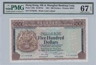 1981 滙豐銀行 $500 PMG 67 EPQ 青斑 最高分