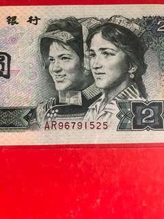 第四套人民幣80年2圓綠鑽AR96791525