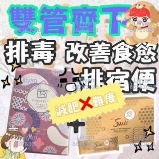 Tremella酵素(圖左)+Suii代餐(圖右)